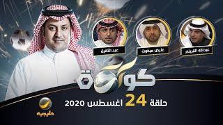برنامج كورة حلقة 24 اغسطس 2020