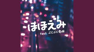 Cover images ほほえみ (feat. ぷにぷに電機)