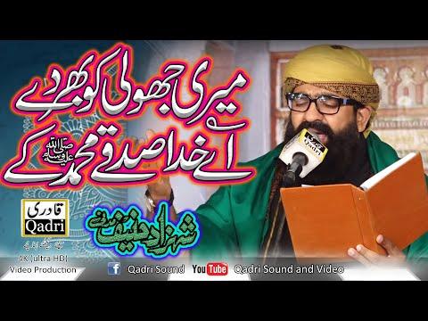 Meri Jholi ko Bhar Dy - Shazad Hanif Madni -