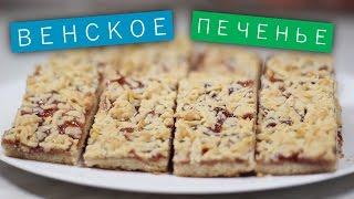 Венское печенье / Рецепты и Реальность / Вып. 59.