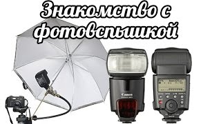 Фотовспышка. Знакомство с фотовспышками.(, 2015-04-15T14:00:00.000Z)