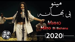 Мино / Mino