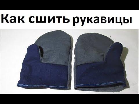 Рабочие рукавицы  Своими руками. Жизнь в деревне.