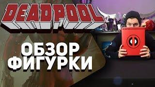 Дэдпул Фигурка | Обзор фигурки Marvel | Deadpool