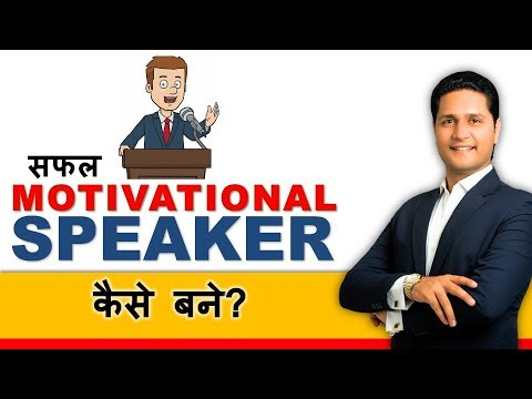 How to become Motivational Speaker in India? Train The Trainer Tips in Hindi  – Parikshit Jobanputra