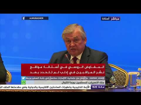 المفاوض الروسي في أستانا: روسيا وتركيا وإيران ناقشت تشكيل لجنة مصالحة وطنية في سوريا