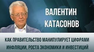 Валентин Катасонов   Как правительство манипулирует цифрами инфляции, роста экономики и инвестиций