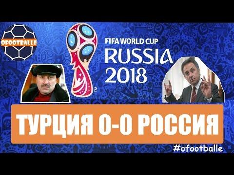 На матче Россия – Гана сектор болельщиков гостей