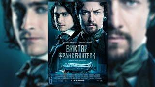 Виктор Франкенштейн. (2015) Victor Frankenstein. Мнение о фильме.