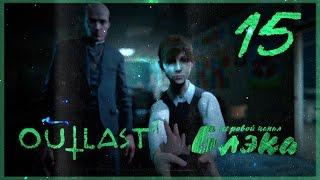 Финал. Недосказанность. Ждем DLC? ● Outlast 2 #15