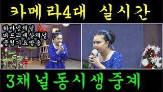 (방송용카메라4대실시간)버드리공연단 1부공연 , 하마넷…