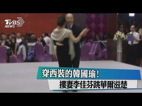 穿西裝的韓國瑜!摟妻李佳芬跳華爾滋