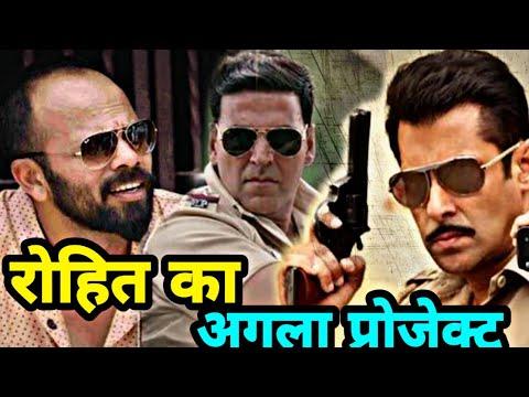 Akshay Kumar के बाद Salman Khan के साथ Rohit Shetty तोड़ेंगे Record, Rohit Shetty Salman khan movie