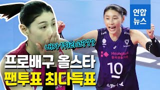 생애 첫 올스타 영예…'배구 여제' 김연경 남녀 최다득…