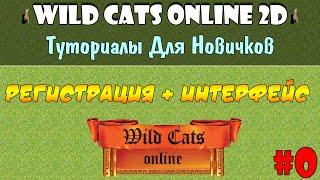 Wild Cats Online 2D | ТДН | #0