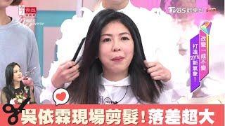 美翻!吳依霖老師現場剪髮大律師,剪完變另一個人 女人我最大 20180116