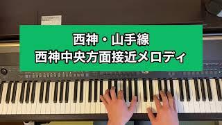 神戸市営地下鉄・北神急行電鉄 駅メロディ ピアノ 耳コピ