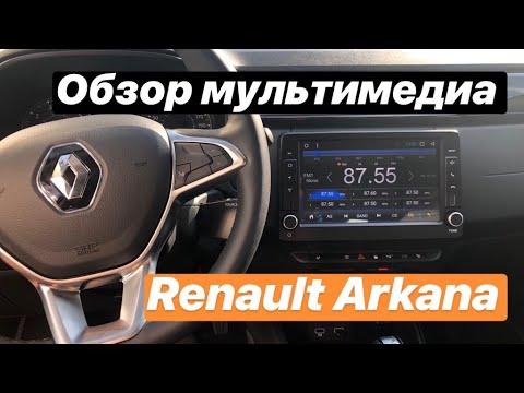 Штатная магнитола Renault Arkana (Рено Аркана)