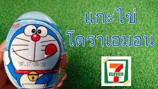 ใหม่!!!..แกะไข่โดราเอมอนจาก 7-11