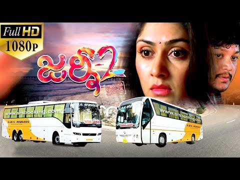 Journey 2 Latest Telugu Full Movie || Ganesh, Manjari ||  2017 Telugu Movies