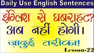 Daily Use English Sentences by Basic English Guru