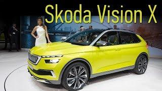 Концепт Skoda Vision X: Если Выкинуть Электромотор И Лонгборды, То Почти Серийный Кроссовер!