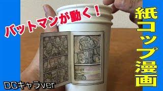 DCヒーローたちの紙コップ漫画【しんらしんげ】