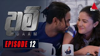 Daam (දාම්) | Episode 12 | 05th January 2021 | Sirasa TV Thumbnail