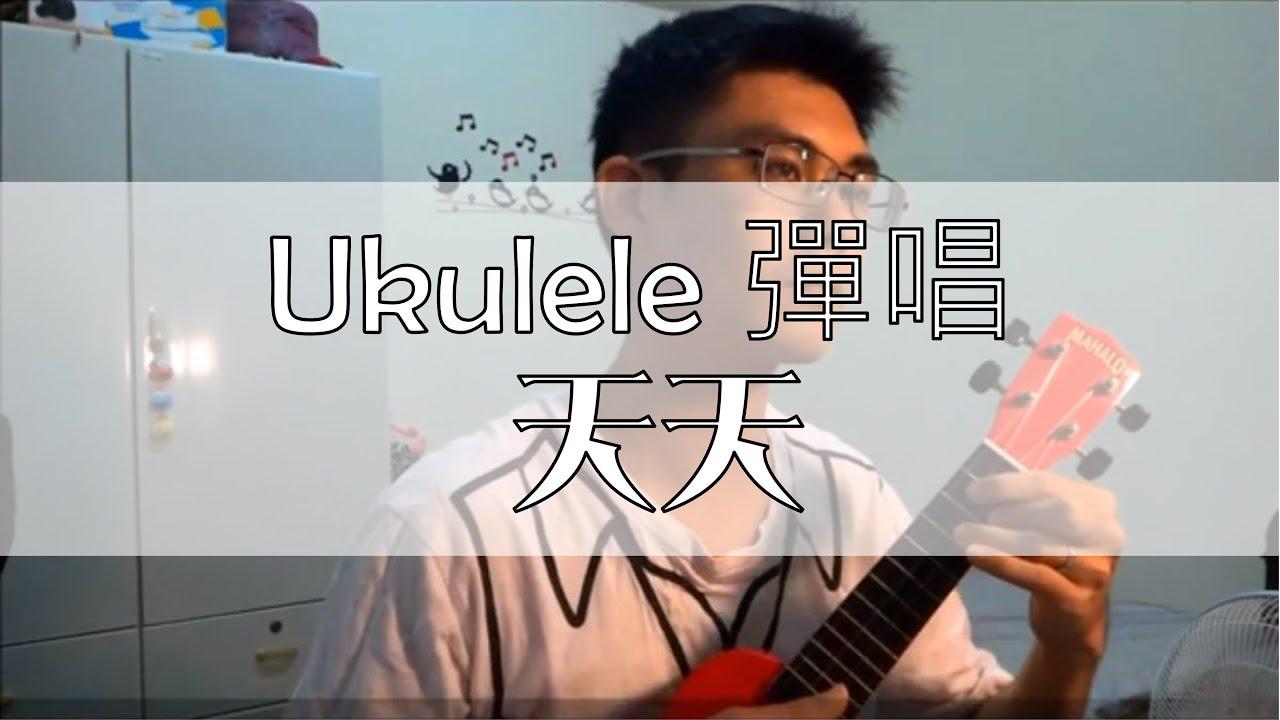 天天 - YouTube
