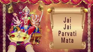 जै पार्वती  माता मैया जै गौरा माता Jai Parvati Mata I Devi Aarti, ANURADHA PAUDWAL I Full Audio Song