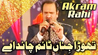 Video Ni Thora Jina Time Chaidae - Akram Rahi download MP3, 3GP, MP4, WEBM, AVI, FLV Oktober 2018