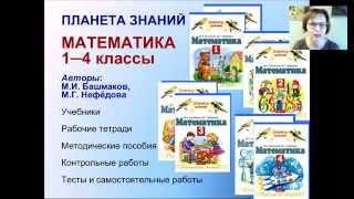 Обучение решению текстовых задач: причины проблем и новые методические подходы. 27.02.2015 г.