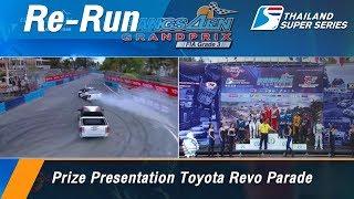Prize Presentation Toyota Revo Parade : Bangsaen Street Circrit, Thailand