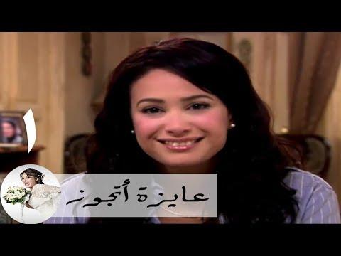 مسلسل عايزة اتجوز - الحلقة 1 | هند صبري - كيف تصطادين عريسا motarjam