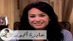 3ayza Atgawez - مسلسل عايزة اتجوز