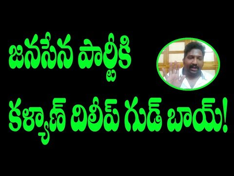 Kalyan dileep sunkara about janasena party ll Telugu Focus TV