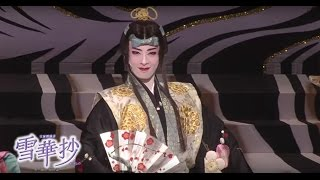 花組公演『雪華抄(せっかしょう)』『金色(こんじき)の砂漠』初日舞...