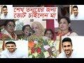 তন্ময়ের জন্য ভোট চাইলেন মা (Rupa Chowdhury Mother Of Tanmoy)