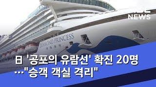"""日 '공포의 유람선' 확진 20명…""""승객 객실 격리"""" …"""