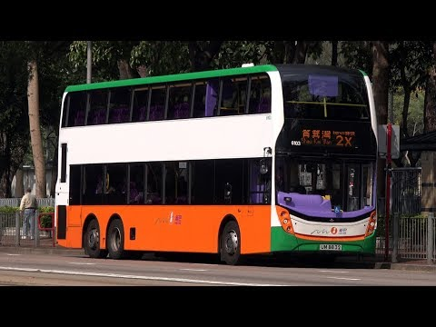 Hong Kong Buses 2017 - New World First Bus Part 1