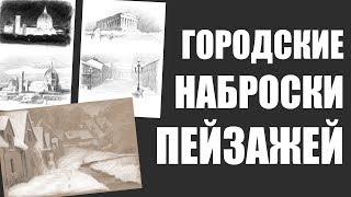 ГОРОДСКИЕ НАБРОСКИ / Как Рисовать НАБРОСКИ ПЕЙЗАЖЕЙ