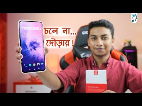 OnePlus 7 Pro - Unboxing & Hands on in Bangla