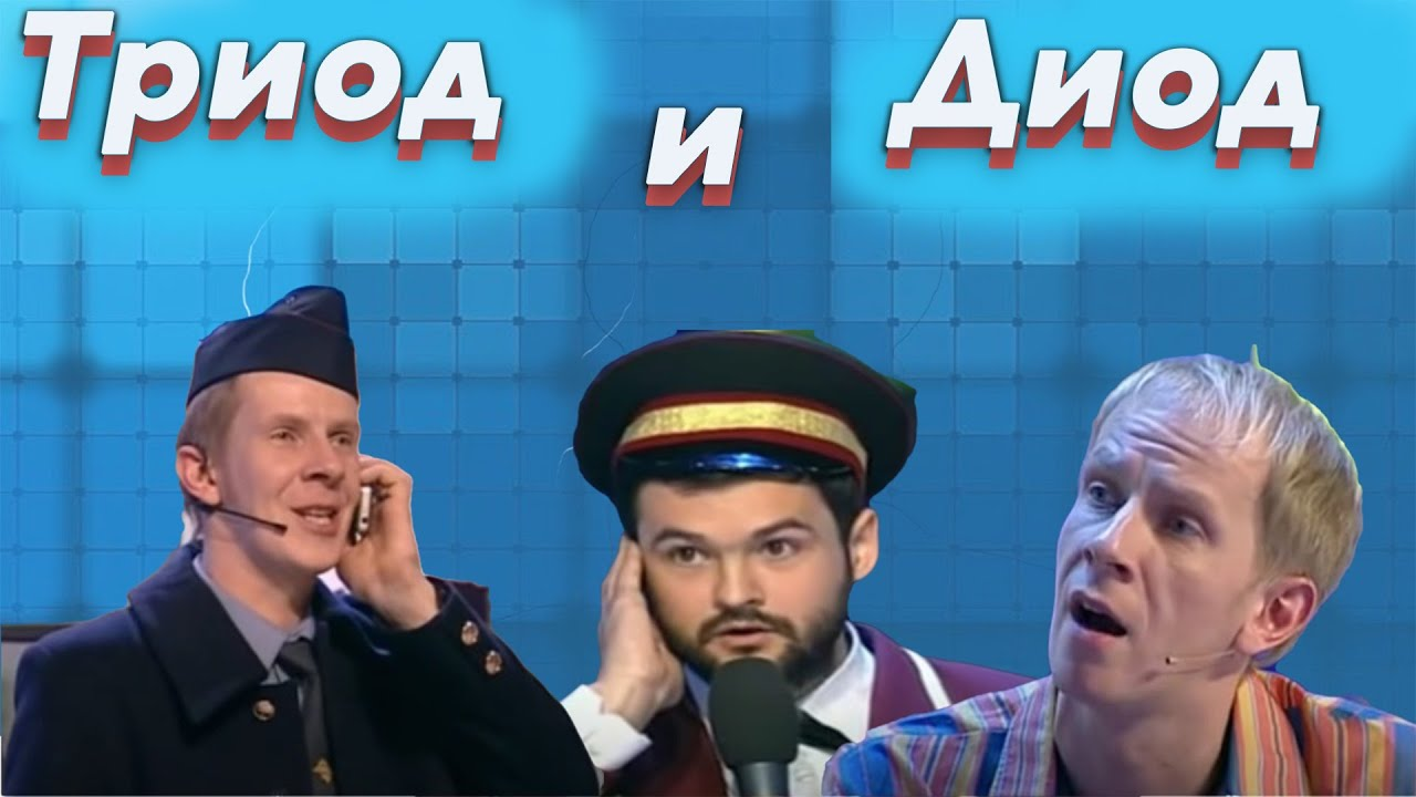 КВН Триод и Диод, Андрей Скороход - Сборник лучших номеров