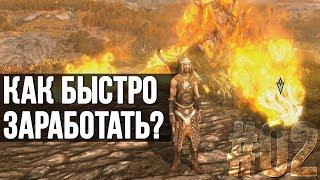 The Elder Scrolls V: Skyrim SE / Борода Делает Деньги #02
