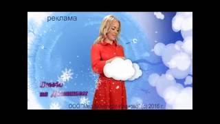 Погода Домашний 04 04