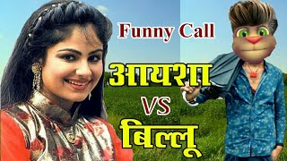 आयशा जुल्का v/s बिल्लू । Ayesha Jhulka or Billu Funny Call | Talking Tom Funny Call Comedy Video
