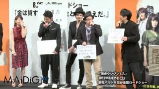 映画「闇金ウシジマくん」(山口雅俊監督)の完成披露試写会が7月11日、...