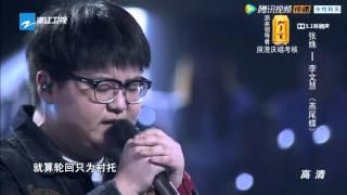 中国好声音 第4季 11 09 2015期 full