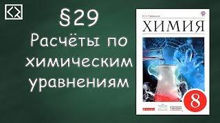 габриелян химия 8 кл решение задачи 6 стр 106