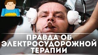 Правда об электросудорожной терапии [Plushkin]